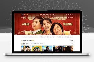 苹果CMS V10响应式影视网站模板海螺v6.0.1主题模板免授权版