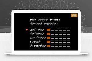 【引流源码】朋友圈小霸王游戏机源码,FCGame在线找回青春记忆