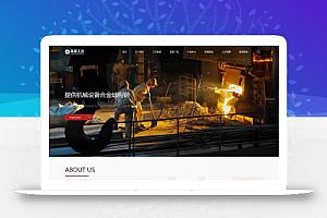 【织梦模板】 响应式重工业钢铁机械类网站织梦模板(自适应手机)