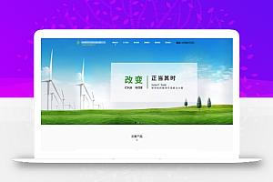 【DTcms】响应式绿色环保大气营销型环保行业设备网站
