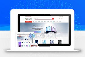 【独家】易优eyoucms企业官网+内部企业商城模板网上购物百货超市商城系统