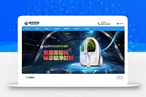 【织梦模板】dedecms响应式贸易代理清洁用品设备类网站织梦模板(自适应手机)