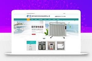 【DTcms】美观大气电采暖炉行业营销型网站模板带手机版