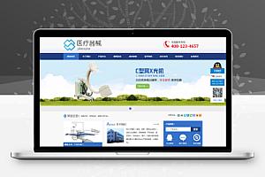 【易优cms】蓝色大气医疗器械设备企业网站源码带手机版