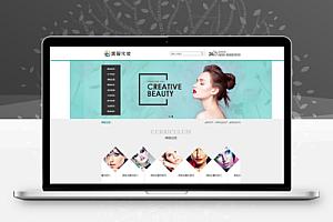 【易优cms】美容化妆减肥类网站美容护肤类企业网站源码模板