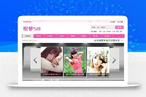 【织梦】高质量的美女明星图片类网站织梦模板