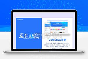 CeoMax总裁主题最新3.8.1破解免授权版 WordPress 仅供学习使用,商用请去官方购买正版!