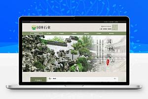 中国风古典园林石业类网站织梦模板(带手机端)+PC+wap+利于SEO优化