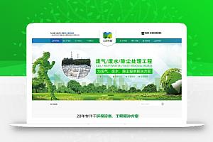 【织梦模板】dedecms环保废气废水处理工程类网站织梦模板(带手机端)
