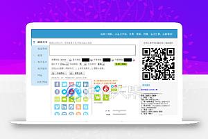 【精品源码】PHP二维码在线制作生成系统源码无需数据库 带logo图标