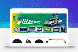 【织梦】响应式汽车音箱喇叭低音炮类网站织梦模板(自适应手机端)+PC+手机+利于SEO优化