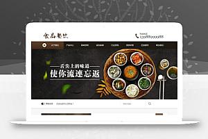 【织梦】健康食品餐饮美食类网站织梦模板(带手机端)