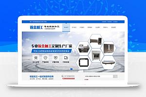 【织梦】钣金加工设备类网站织梦模板(带手机端)+PC+wap+利于SEO优化