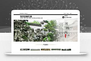 【织梦模板】园林石业装饰工程类网站织梦模板(带手机端)+PC+wap+利于SEO优化