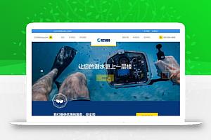 【织梦】dedecms响应式水上运动设备潜水服务公司网站模板 自适应手机端