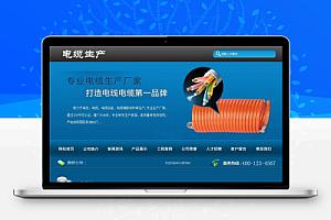 【织梦cms】电线电缆设备辅助材料类网站织梦模板(带手机端)