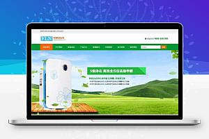 【织梦模板】响应式环保净水器空气净化设备类网站织梦模板