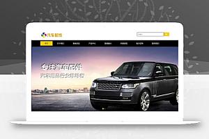 【织梦模板】响应式黄黑配色风格汽车配件类网站织梦模板自适应手机端