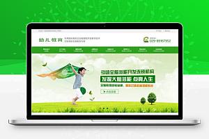 【织梦】幼儿教育培训机构类网站织梦模板+PC+移动端+利于SEO优化
