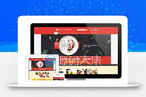 【易优cms】红色大气餐饮小吃加盟连锁企业网站模板源码 带手机版
