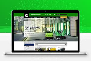 【织梦】dedecms营销型电动扫地车洗地机环卫清洁设备企业网站模板