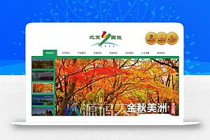 【织梦】响应式入境国内出境旅游行业类网站织梦模板(自适应手机端)