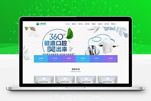 【织梦模板】织梦dedecms响应式口腔医院医疗门诊机构网站模板自适应手机版