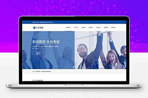 【织梦模板】响应式人力资源服务类网站织梦模板利于SEO
