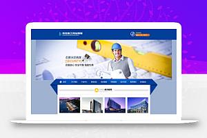 【易优cms】建筑项目施工装饰工程公司网站模板源码